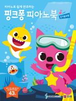 핑크퐁 피아노북 - 인기동요편 (악보)