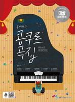 홍예나의 콩쿠르 곡집 - 콩쿠르 대상 받는 곡 편 (피아노악보)
