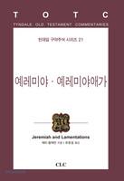 예레미야·예레미야애가 - 틴데일 구약주석 시리즈 21