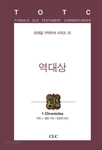 역대상 - 틴데일 구약주석 시리즈 10
