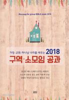 2018 구역 소모임 공과