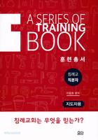 침례교 직분자 훈련총서(지도자용) : 침례교는 무엇을 믿는가?
