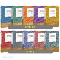 스토리텔링성경 구약 세트 (모세오경 역사서) Special edition (전10권)