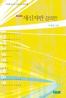 새신자반 (강의안)