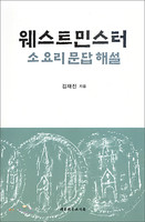 웨스트 민스터 - 소요리 문답 해설