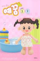 예꿈1,2 (1~3세) - 영아부 교사용
