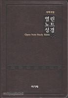 열린노트성경 대 단본(색인/이태리신소재/무지퍼/다크브라운)