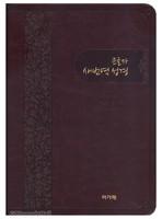 큰글자 새번역 성경 대 단본(색인/이태리신소재/무지퍼/다크브라운/RN72EF)
