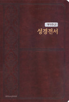 아가페 성경전서 특대 단본(색인/이태리신소재/무지퍼/다크브라운/H82AB)