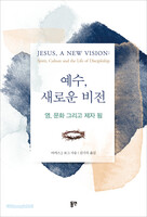 예수, 새로운 비전