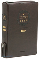 큰글자 성경전서 & 통일찬송가 중 합본 (색인/이태리신소재/지퍼/다크브라운)