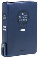 큰글자 성경전서 & 통일찬송가 중 합본 (색인/이태리신소재/지퍼/네이비)