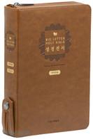 큰글자 성경전서 & 통일찬송가 중 합본 (색인/이태리신소재/지퍼/브라운)