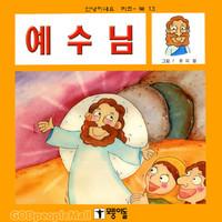 예수님 - 안녕하세요 키즈북 시리즈 13