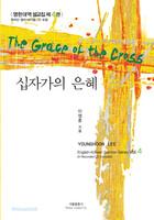 십자가의 은혜 (원어민 영어 MP3용 CD 포함)