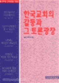 한국교회의 갈등과 그 토론광장 : 월간목회 지상토론 모음 - 목회신서 25