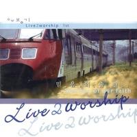 유봉기 - 믿음의 출발 (CD)