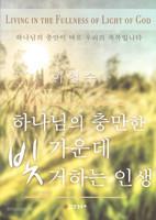 하나님의 충만한 빛 가운데 거하는 인생