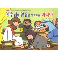 예수님께 향유를 부어드린 마리아 (신약4) (소)
