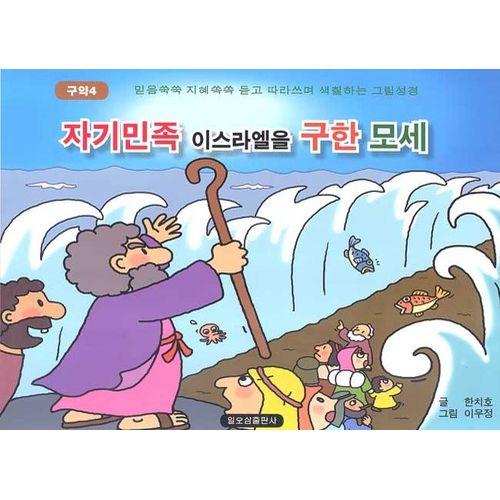 [개정판] 자기민족 이스라엘을 구한 모세 (구약4) (소)