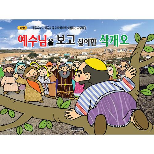 예수님을 보고싶어한 삭개오 (신약 5) (대)