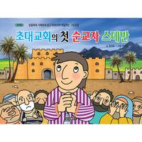 초대교회의 첫 순교자 스데반 (신약 6) (대)