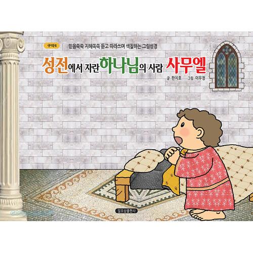 성전에서 자란 하나님의 사람 사무엘 (구약 6) (대)