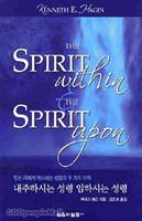 내주하시는 성령 임하시는 성령 - 믿는 자에게 역사하는 성령의 두 가지 사역