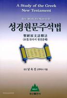 성경원문주석법