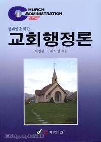 [개정판] 현대인을 위한 교회 행정론 : 현대인을 위한 - 대학교재 및 평신도 교육용