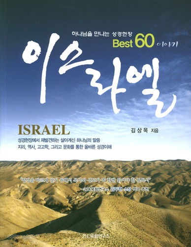 [개정판] 이스라엘