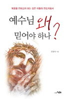 예수님 왜 믿어야 하나?