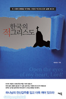한국의 적그리스도