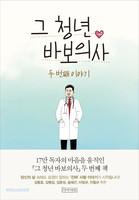 [개정판] 그 청년 바보의사, 두 번째 이야기