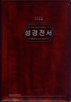 THE HOLY BIBLE 성경전서 대 단본(색인/이태리신소재/지퍼/다크브라운/B6)