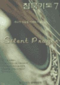 침묵기도 7 (Tape)