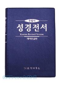 큰활자 성경전서(비닐 / 색상랜덤/ H72B)