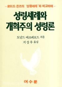 성령세례와 개혁주의 성령론