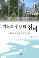 기독교 신앙의 진리