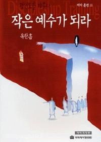 [개역개정판] 작은 예수가 되라 : 평신도를 깨운다 - 제자훈련 3