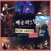 배송희 2집 - 빛으로 나아오라 (CD)