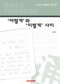어떻게와 이렇게 사이 - 소그룹 성경통독 11마당