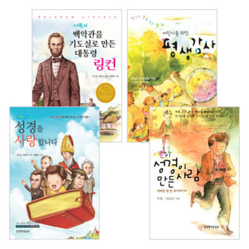 전광 목사의 어린이 저서 세트 B: 성경을 사랑합니다, 평생감사, 링컨, 워너메이커(전4권)