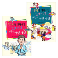 한국과 세계를 변화시킨 12인의 어린시절 SET (전2권)