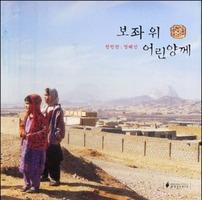 천민찬 정혜선 - 보좌 위 어린양께 (CD)