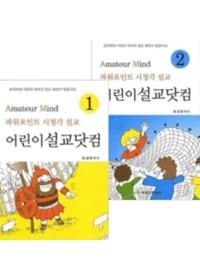 어린이 설교닷컴 세트 (전2권)