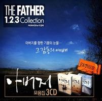 아버지 모음집 Produced by 이권희 (3CD)