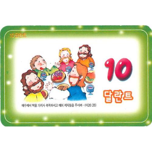 달란트10 (녹색) -  최후의만찬(1속 50매)