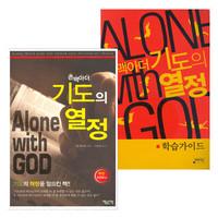 존 맥아더의 기도의 열정 도서 + 학습가이드 세트(전2권)