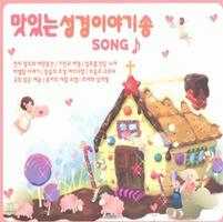 맛있는 성경이야기송(CD)